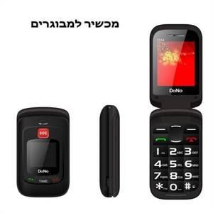 עדכני טלפונים סלולרים   תקשורת סלולרית   טליה-קום   עולם שלם של תקשורת OS-73